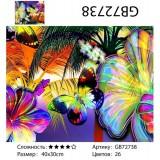 Алмазная мозаика «Сказочные бабочки» 30х40