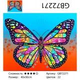 Алмазная мозаика «Бабочка» 30х40