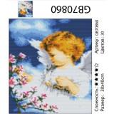 Алмазная мозаика «Ангелок с цветами» 30х40