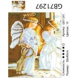Алмазная мозаика «Два ангела» 30х40