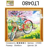 Алмазная мозаика 3D «Велосипед» 40х50